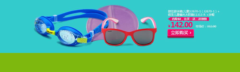捷佳游泳镜(儿童)J2670-1(J2670-1)+保圣儿童偏光太阳镜S1313-R +泳帽