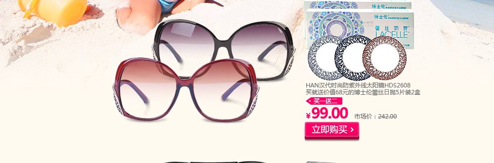 HAN汉代时尚防紫外线太阳镜HDS2608 买就送价值68元的博士伦蕾丝日抛5片装2盒