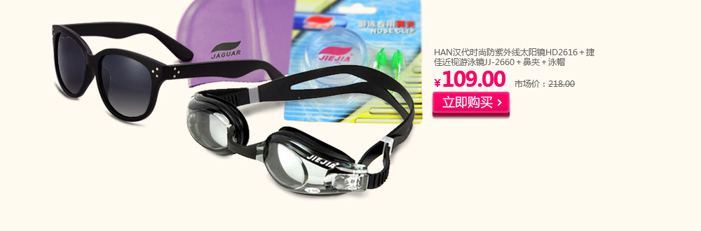 HAN汉代时尚防紫外线太阳镜HD2616+捷佳近视游泳镜JJ-2660+鼻夹+泳帽