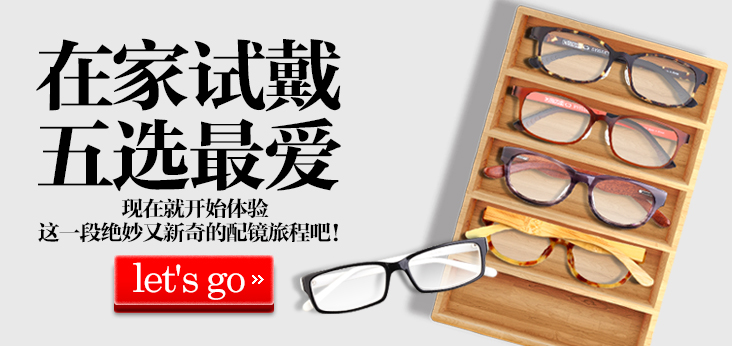可得眼镜网在家试戴5选最爱
