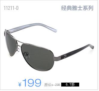 保圣偏光太阳镜(雅士系列)11211-D(附带原装镜盒)