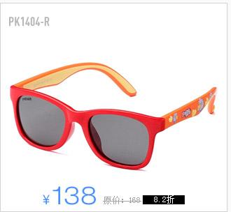 保圣儿童偏光太阳镜S1404-R