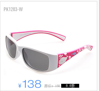 保圣儿童偏光太阳镜S1203-W(附带原装镜盒)