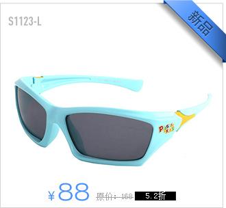 保圣儿童偏光太阳镜S1402-E