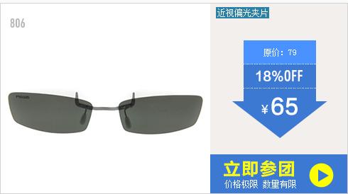 PROSUN保圣偏光夹镜驾车人士专用框架眼镜夹片818