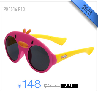保圣儿童偏光太阳镜PK1516-P10