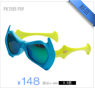 保圣儿童偏光太阳镜PK1505-P09