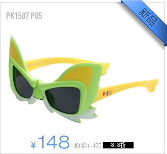 保圣儿童偏光太阳镜PK1507-P05