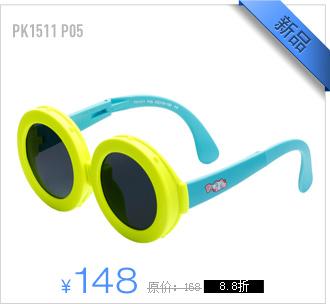 保圣儿童偏光太阳镜PK1511-P05