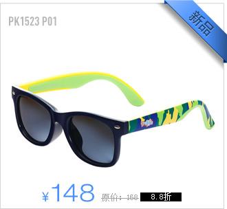 保圣儿童偏光太阳镜PK1523-P01