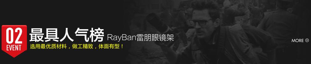 Ray-Ban雷朋太阳镜