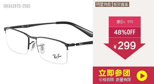RAY BAN雷朋板材太阳眼镜ORB4165F-710/8G55