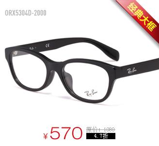 RAY BAN雷朋板材框架眼镜ORX5335D-5527/54