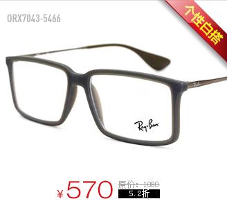 RAY BAN雷朋板材眼镜架ORX5291D-2012-55
