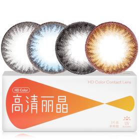茵洛HD Color高清丽晶半年抛3片装(4色)