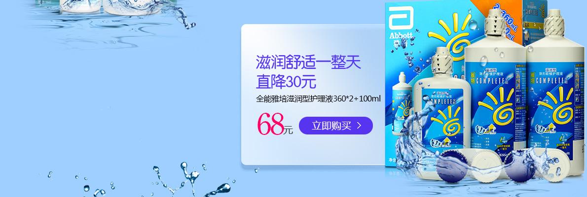 美汐双氧水隐形眼镜多功能护理液360ml(原装进口)