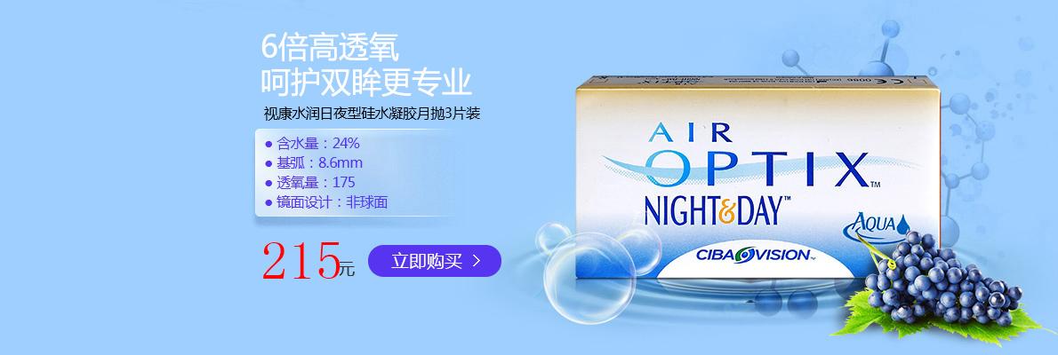 爱尔康视康水润日夜型硅水凝胶月抛隐形眼镜3片装