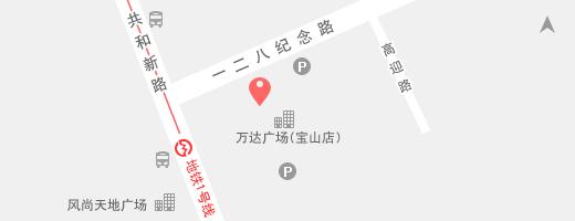 宝山店地址