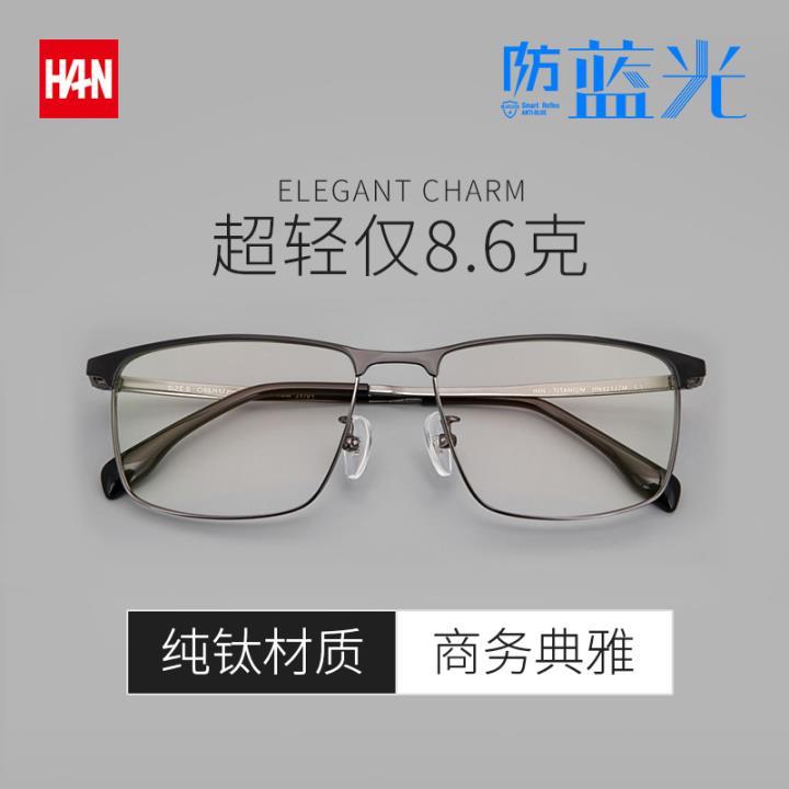 HAN TITANIUM纯钛光学眼镜架HN42127M C3黑枪