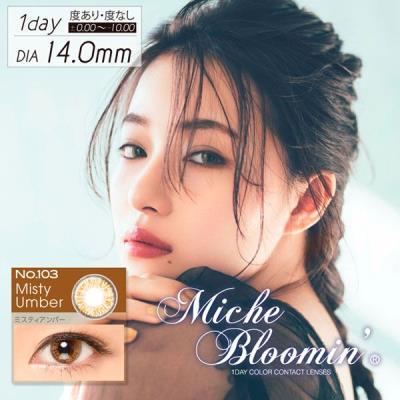 MicheBloomin 1day 30日拋彩色隱形30片裝MistyUmber(海淘)