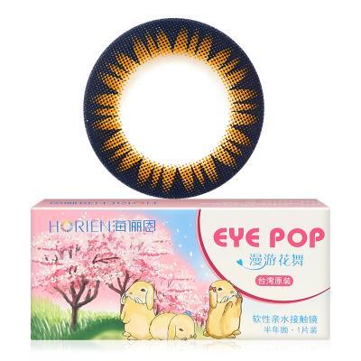 海俪恩EYE POP漫游花舞半年抛彩色隐形眼镜1片装-棕色
