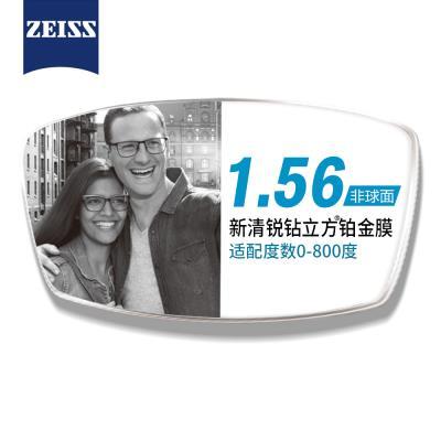 蔡司1.56新清銳非球面鉆立方鉑金膜樹脂鏡片