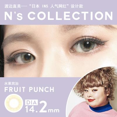 N's COLLECTION  渡边直美设计款彩片日抛10片装-水果宾治