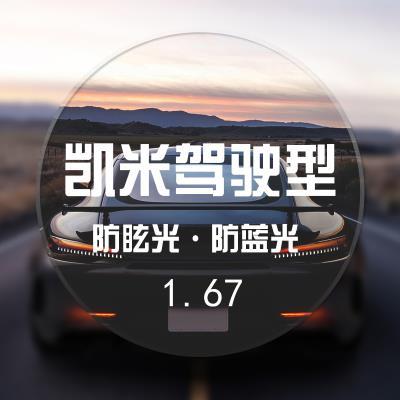 凯米1.67 X-DRIVE防眩光驾驶型非球面树脂镜片