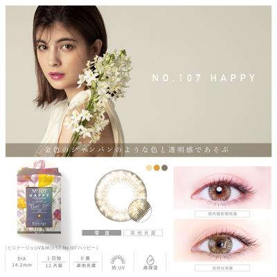SHO-BI新PienAge55美妝彩片抗UV高保濕日拋型12片-107_HAPPY