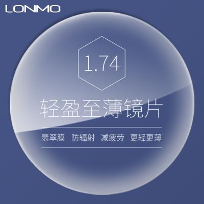 龙膜1.74非球面树脂镜片(1.740)