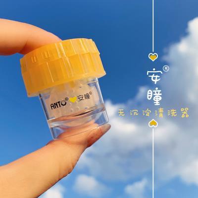安瞳ANTO日式隐形眼镜清洗器/存储盒-萌小黄