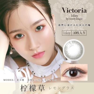 日本Victoria维多利亚彩色日抛10片装-柠檬草