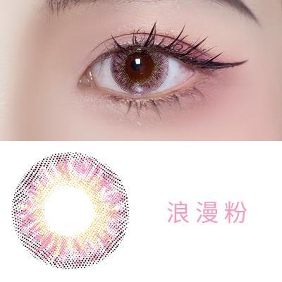 诺思Airtime摩登女郎月抛彩色隐形眼镜3片装-C047 浪漫粉