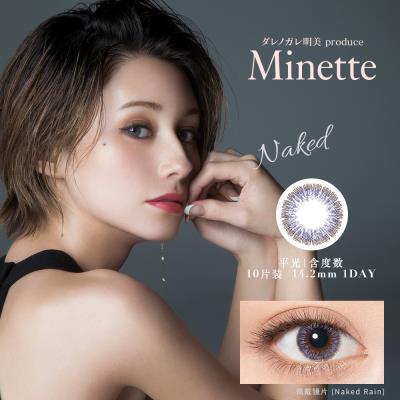 Minette  日拋彩色隱形眼鏡10片裝-Naked Rain