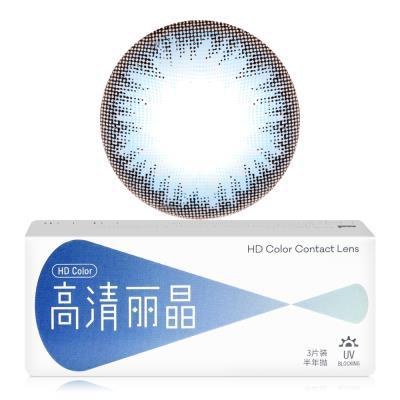 茵洛Clalen HD Color高清丽晶半年抛彩色隐形眼镜3片装-蓝色