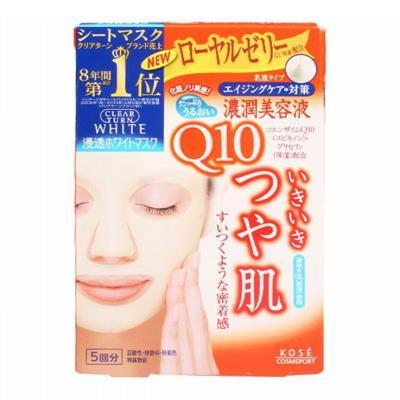 KOSE/高丝 蜂皇浆辅酶Q10美白面膜 橙色 5片装*2盒  海淘专享