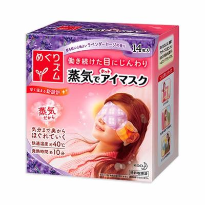 KAO/花王蒸汽眼罩薰衣草香型14枚入海淘专享