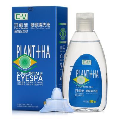 珂俪维眼部清洗液洗眼液植物保湿型150ML