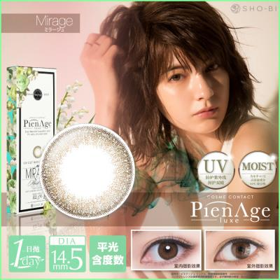 PienAge Luxe美妆彩片日抛10片-Mirage