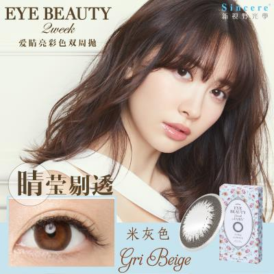 新视野Eye Beauty 2week彩色双周抛6片装-Gri Beige米灰色
