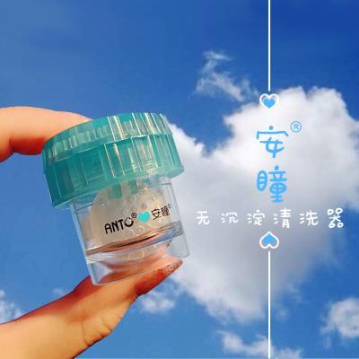 安瞳ANTO日式隐形眼镜清洗器/存储盒-萌小兰
