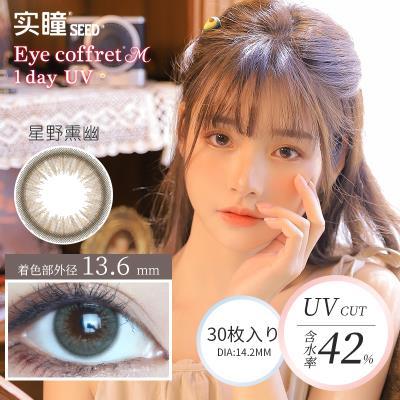 日本SEED实瞳可芙蕾日抛彩色隐形眼镜30片装-星野熏幽