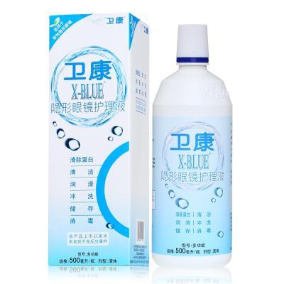 卫康X-BLUE多功能隐形眼镜护理液500ml(新老包装随机)