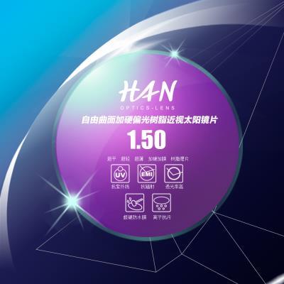 HAN1.50偏光树脂近视太阳镜片(炫彩紫)(1.502)