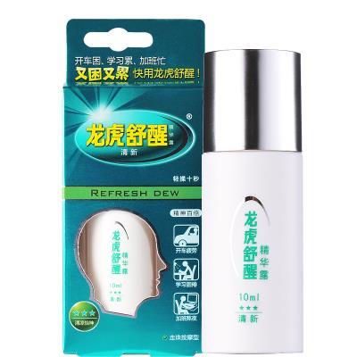龙虎 舒醒牌精华露(清新)10ml