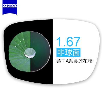 蔡司1.67A系列蓮花膜非球面樹脂鏡片