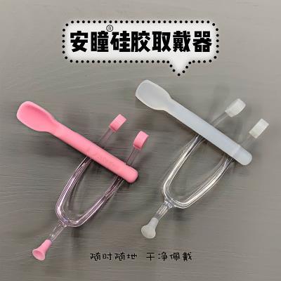 安瞳ANTO日式隱形眼鏡取戴器-透明白