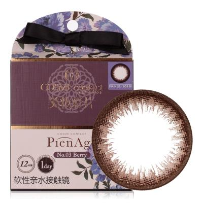 妆美堂 SHO-BI美妆彩片PienAge日抛12片装-魔力浆果粉棕