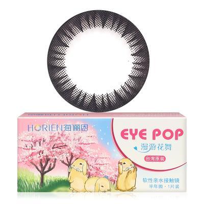 海俪恩EYE POP漫游花舞半年抛彩色隐形眼镜1片装-灰色
