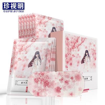 珍视明热敷眼罩(樱花型)10袋/盒
